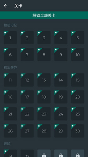 黑色数学 V0.0.4 安卓版截图2