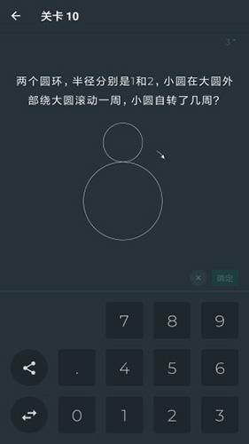 黑色数学 V0.0.4 安卓版截图3