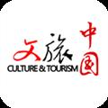 文旅中国 V2.7.7 苹果版