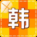 韩语学习入门 V3.6.6 安卓版