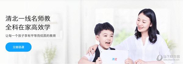 清北网校电脑版
