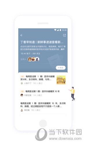 丁香园APP官方下载
