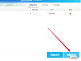 旋风转换器怎么把PDF转成HTML文件 转换方法介绍