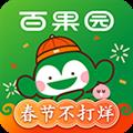 百果园 V4.0.2.1 iPhone版