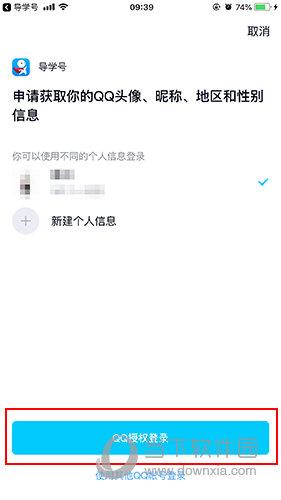 """导学号""""QQ授权登录""""选项位置"""