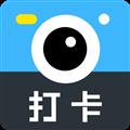 打卡相机 V1.8.0 安卓版