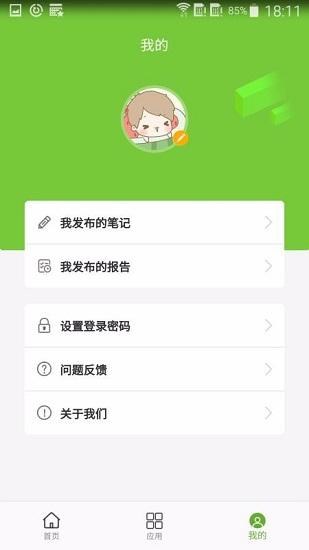 童乐蒙教师 V2.0.2 安卓版截图2