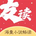 友读小说官方APP下载|友读小说 V2.1.5 安卓最新版 下载