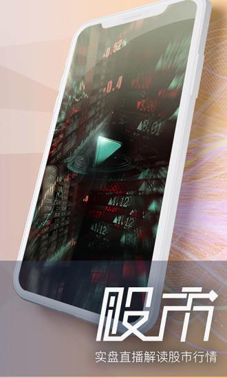 浪客直播 V4.3.2 安卓版截图4