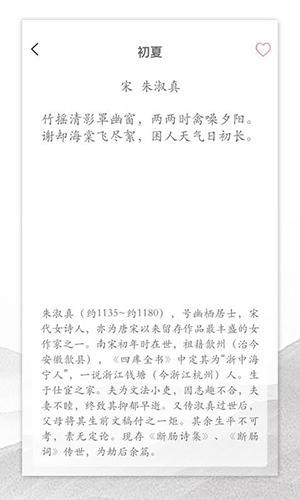 诗画天气 V2.1.4 安卓版截图4
