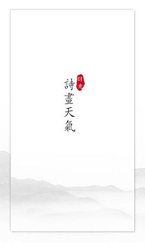 诗画天气 V2.1.4 安卓版截图1