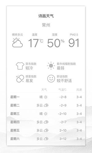 诗画天气 V2.1.4 安卓版截图3