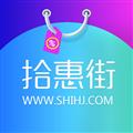 拾惠街 V2.1.2 安卓版
