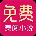 泰阅小说 V5.1.3 安卓版