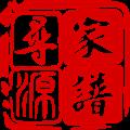 寻源家谱 V1.0.7 安卓版