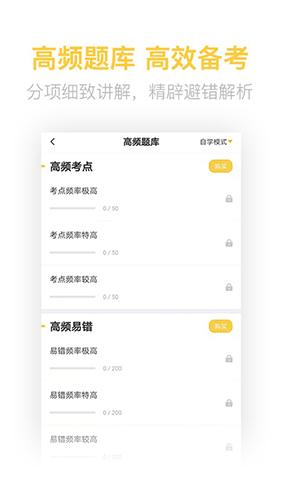 税务师亿题库 V2.6.3 安卓版截图4