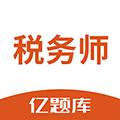 税务师亿题库 V2.2.0 安卓版