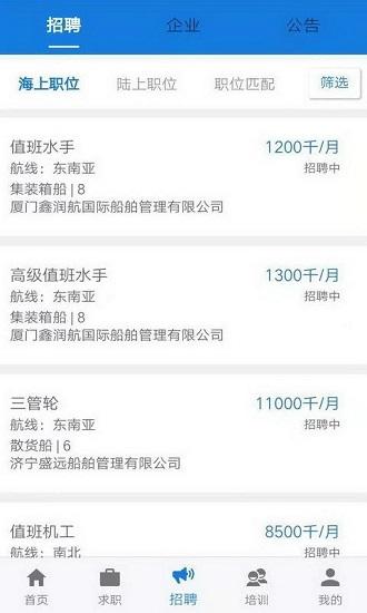 中国海员之家 V2.0.0 安卓版截图2