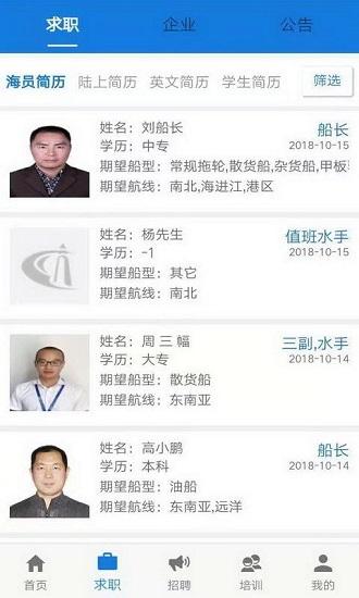 中国海员之家 V2.0.0 安卓版截图1