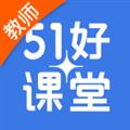 51好课堂教师端 V4.13.0 最新PC版