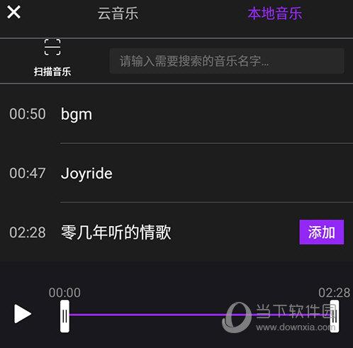 视频剪辑大师本地音乐