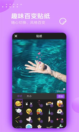 视频剪辑大师APP V2.8.2 官方手机版截图2