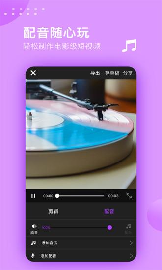 视频剪辑大师APP V2.8.2 官方手机版截图3