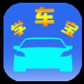 学车宝驾考 V1.1.0 安卓版