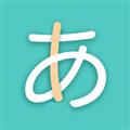 日语五十音图速成 V3.2.1 安卓版