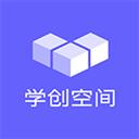 学创空间 V1.3.6 安卓版