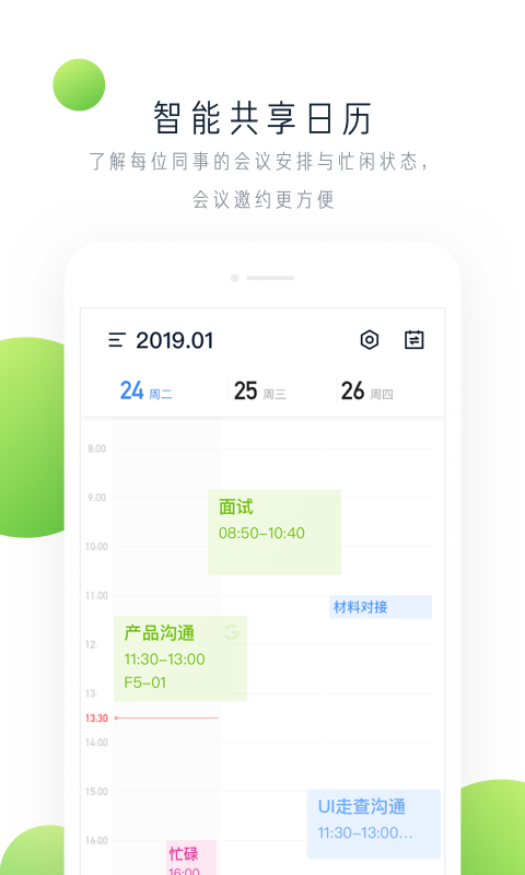 飞书手机版 V3.29.4 安卓最新版截图4