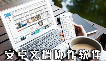 安卓文档协作软件