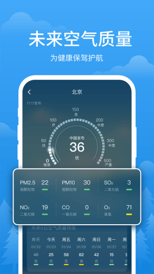 简单天气 V1.5.1 安卓版截图3