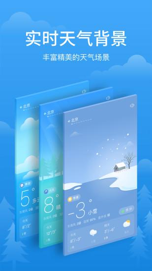 简单天气 V1.5.1 安卓版截图1