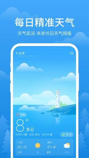 简单天气 V1.5.1 安卓版截图4