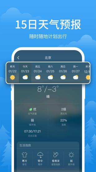 简单天气 V1.5.1 安卓版截图2