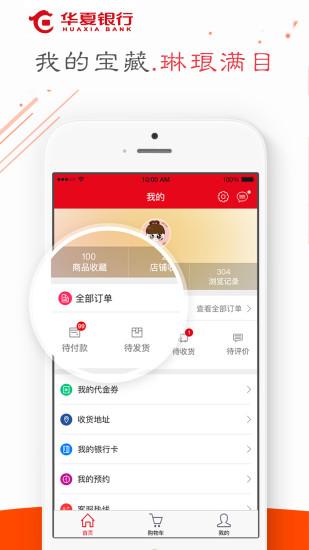 华夏e社区 V2.5.12 安卓版截图3