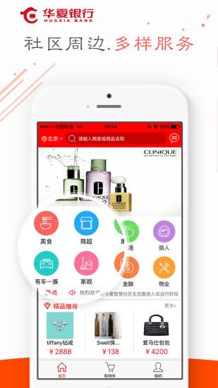 华夏e社区 V2.5.12 安卓版截图4