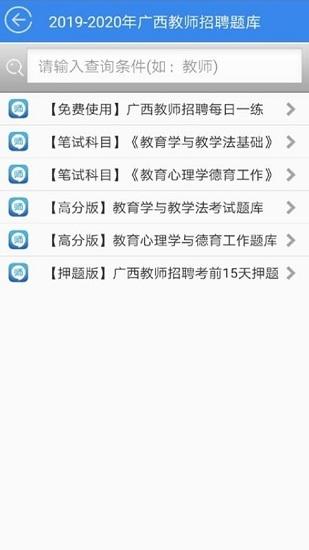 广西教师招聘考试题库 V24.1 安卓版截图3