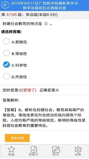 广西教师招聘考试题库 V24.1 安卓版截图2