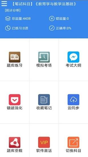 广西教师招聘考试题库 V24.1 安卓版截图1