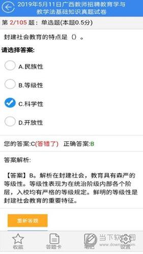 广西教师招聘考试题库APP