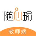 随心瑜教师端 V1.4.2 安卓版