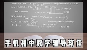 初中数学辅导APP