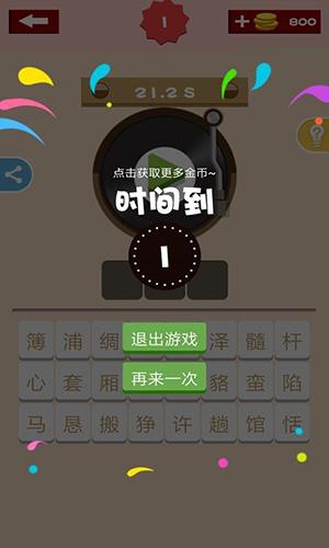 全民猜歌 V21.2.12 安卓版截图1