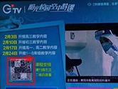 阳光校园空中黔课在电视上怎么打开 电视观看教程