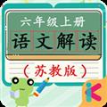 六年级语文上册苏教版 V2.10.28 安卓版