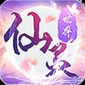 仙灵世界梦幻2新职业 V100 苹果版