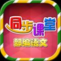 小学语文部编版 V1.0.4 免费PC版