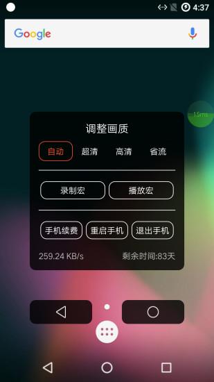 摩智云手机 V21.2.4 安卓版截图1